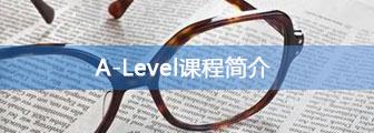 A-Level课程简介