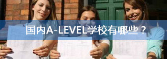 A-level怎样报名?