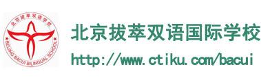 北京拔萃双语国际学校