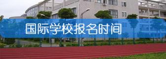 國際學校報名時間