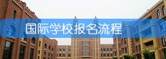 國際學校報名流程