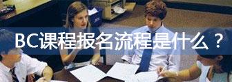 BC课程报名流程是什么?