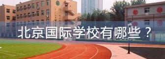 北京国际学校有哪些?