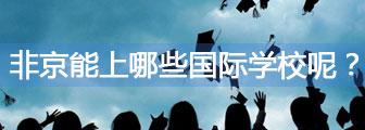 非京籍国际学校怎么选择?