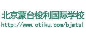 北京蒙台梭利国际学校