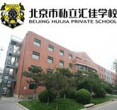北京市汇佳国际学校