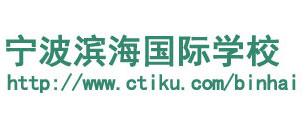 宁波滨海国际学校