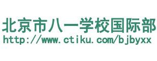 北京市八一学校国际部