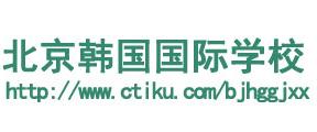 北京韩国国际  学校