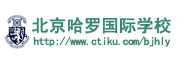 北京哈罗国际学校