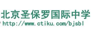 北京圣保罗国际学校
