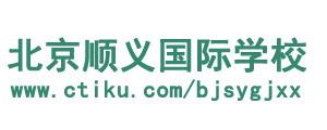 北京顺义国际学校