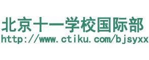 北京十一学校国际部