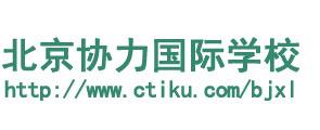 北京协力国际学校