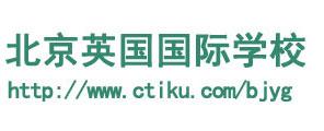 北京英国国际学校