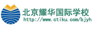 北京耀华国际学校