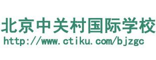北京中关村国际学校