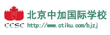 北京中加国际学校