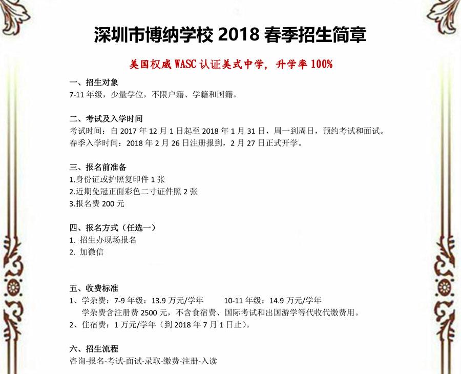 2018春季招生简章博纳.jpg