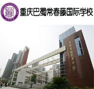 重庆巴蜀常春藤(国际)学校