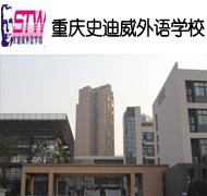 重庆史迪威外语学校