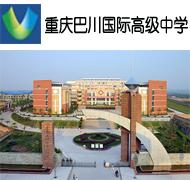重庆巴川国际高级中学