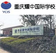 重庆耀中国际学校
