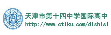 天津市第十四中学国际高中