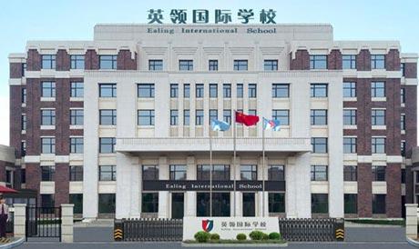 沈阳英领国际学校