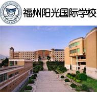福州阳光国际学校