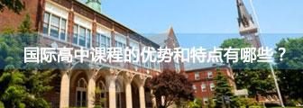 国际高中课程的优势和特点有哪些?