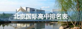 北京国际高中排名表