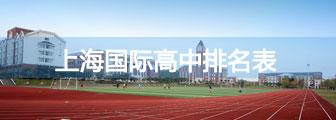 上海国际高中排名表