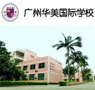 广州华美国际学校