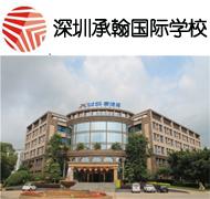 深圳承翰国际学校