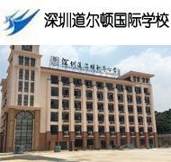 深圳道尔顿国际学校