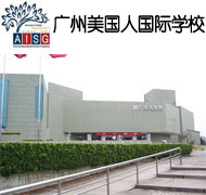 广州美国人国际学校