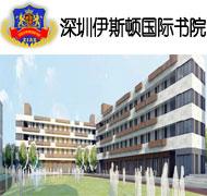 深圳伊斯顿国际书院