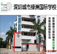 深圳城市绿洲国际学校