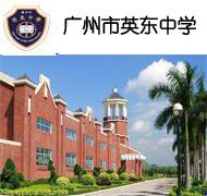 广州市英东中学