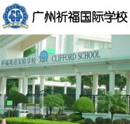 广州祈福国际学校
