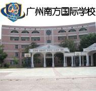 广州南方国际学校