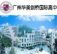广州华美剑桥国际高中