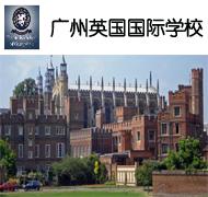 广州英国国际学校
