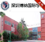 深圳博纳国际学校