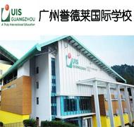 广州誉德�R国际学校