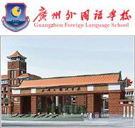 广州外国语学校国际学校