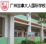 广州加拿大人国际学校