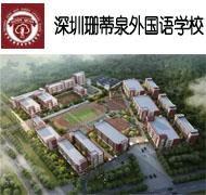 深圳珊蒂泉外国语学校