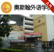 深圳奧斯翰外語學校